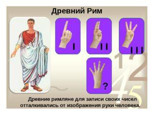 ? Древний Рим Древние римляне для записи своих чисел отталкивались от изображ