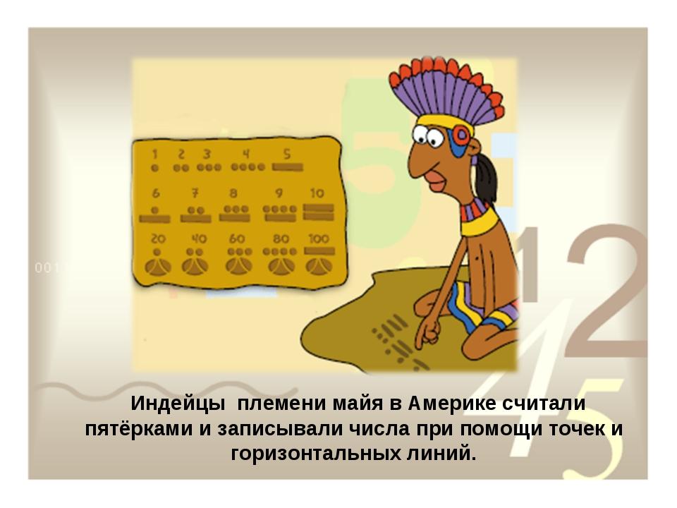 Индейцы племени майя в Америке считали пятёрками и записывали числа при помо...