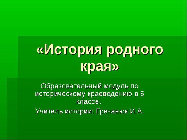 «История родного края» Образовательный модуль по историческому краеведению в...