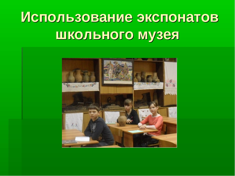 Использование экспонатов школьного музея