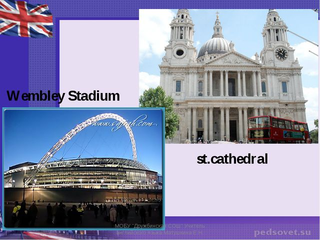 """st.cathedral Wembley Stadium МОБУ """"Дружбинская СОШ"""" Учитель английского языка..."""