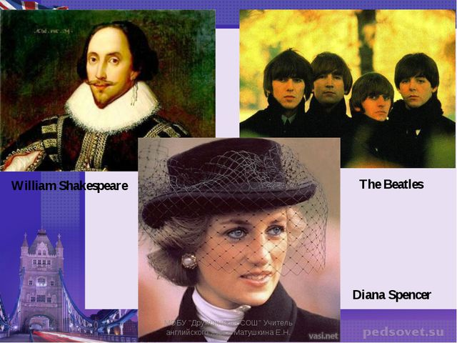 "William Shakespeare The Beatles Diana Spencer МОБУ ""Дружбинская СОШ"" Учитель..."
