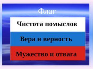 Флаг Чистота помыслов Вера и верность Мужество и отвага
