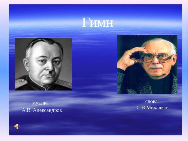 музыка: А.В. Александров слова: С.В.Михалков Гимн