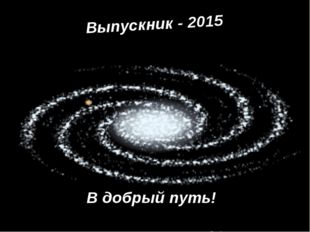 Выпускник - 2015 В добрый путь! 42