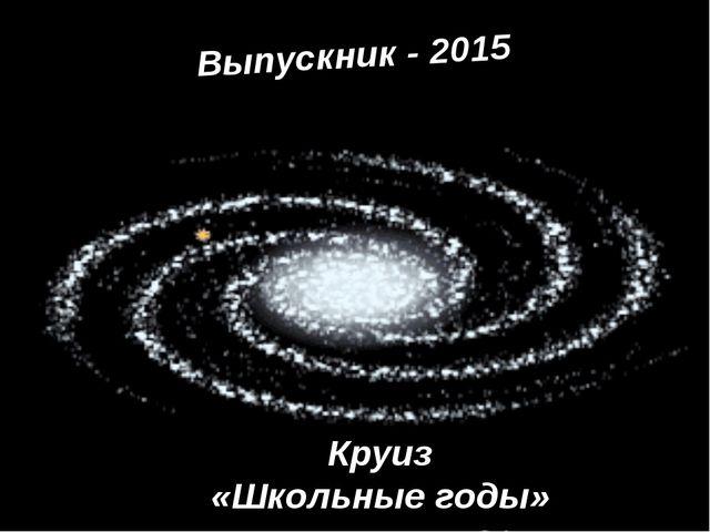 Выпускник - 2015 Круиз «Школьные годы»