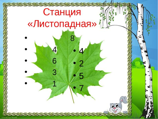 Станция «Листопадная» 8 4 6 3 1 4 2 5 7