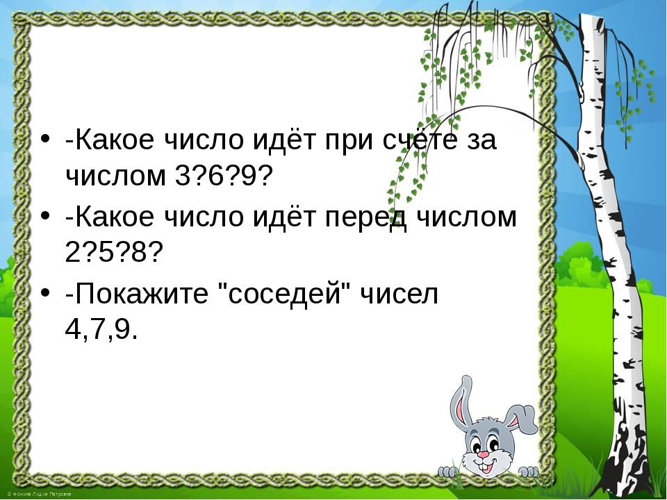 -Какое число идёт при счёте за числом 3?6?9? -Какое число идёт перед числом...