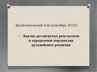 Заключительный этап (сентябрь 2012г) Анализ достигнутых результатов и опреде