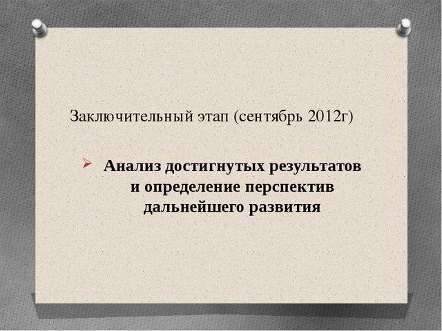 Заключительный этап (сентябрь 2012г) Анализ достигнутых результатов и опреде...