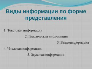 Виды информации по форме представления 1. Текстовая информация 2. Графическая
