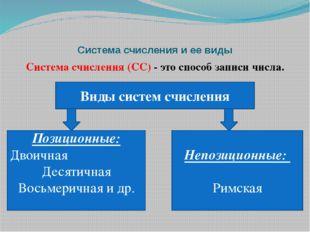 Система счисления и ее виды Система счисления (СС) - это способ записи числа.