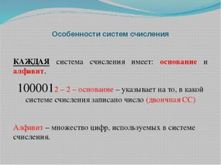 Особенности систем счисления КАЖДАЯ система счисления имеет: основание и алфа