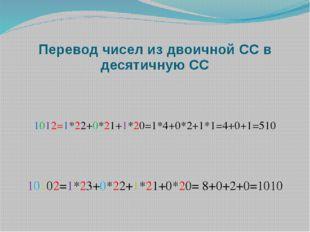 Перевод чисел из двоичной СС в десятичную СС 1012=1*22+0*21+1*20=1*4+0*2+1*1=