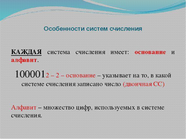 Особенности систем счисления КАЖДАЯ система счисления имеет: основание и алфа...
