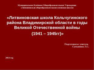 Муниципальное Казённое Общеобразовательное Учреждение «Литвиновская общеобраз