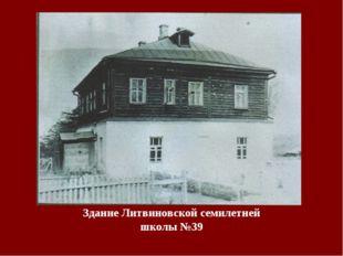 Здание Литвиновской семилетней школы №39