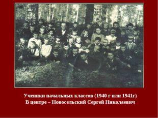 Ученики начальных классов (1940 г или 1941г) В центре – Новосельский Сергей Н