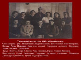 Учительский коллектив в 1945-1946 учебном году. Слева направо 1 ряд: Миловидо