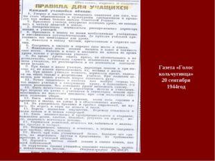 Газета «Голос кольчугинца» 20 сентября 1944год