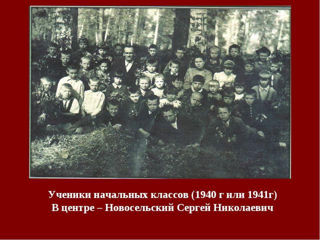 Ученики начальных классов (1940 г или 1941г) В центре – Новосельский Сергей Н...