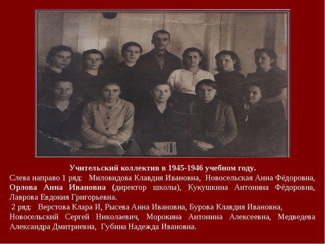 Учительский коллектив в 1945-1946 учебном году. Слева направо 1 ряд: Миловидо...