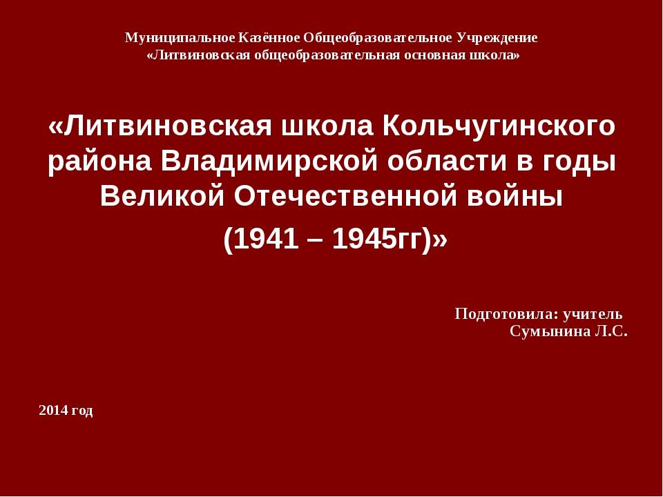 Муниципальное Казённое Общеобразовательное Учреждение «Литвиновская общеобраз...