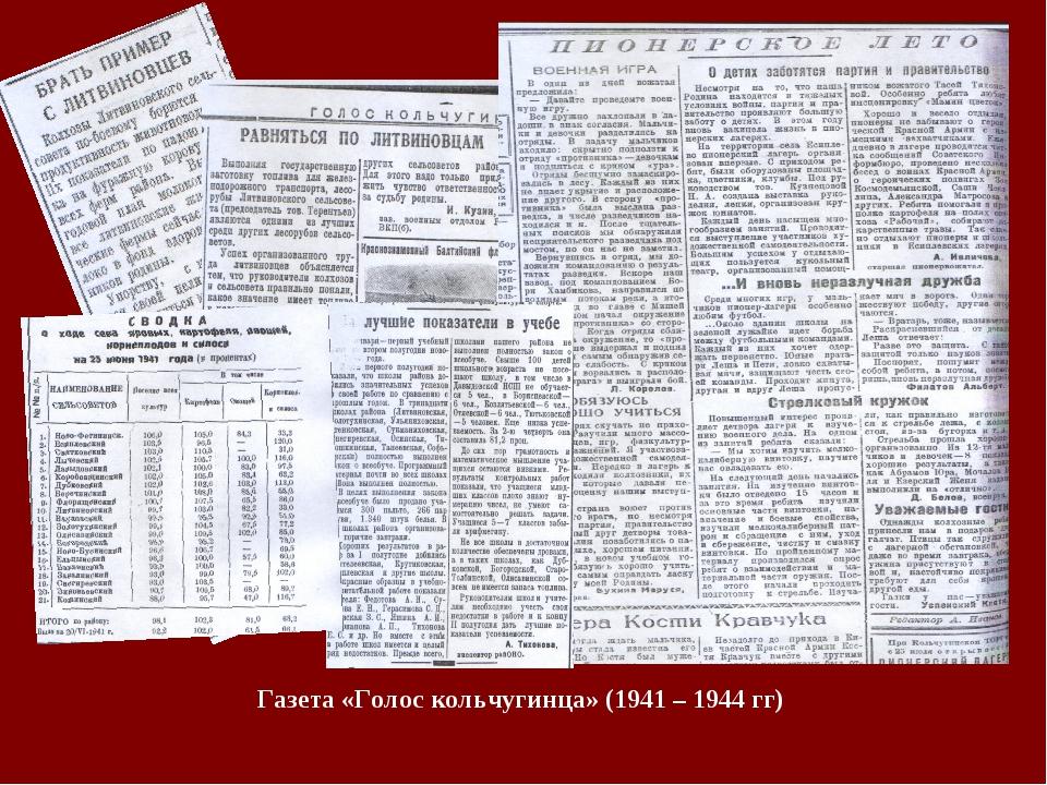 Газета «Голос кольчугинца» (1941 – 1944 гг)