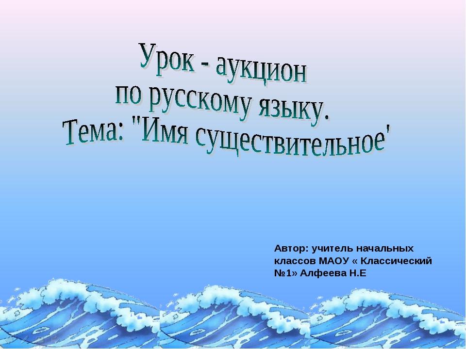 Автор: учитель начальных классов МАОУ « Классический №1» Алфеева Н.Е