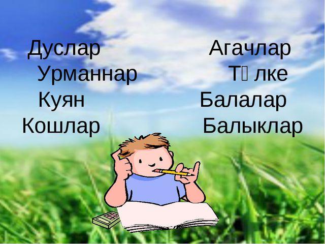 Дуслар Агачлар Урманнар Төлке Куян Балалар Кошлар Балыклар