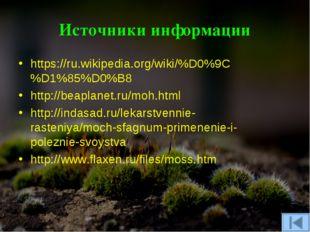 Источники информации https://ru.wikipedia.org/wiki/%D0%9C%D1%85%D0%B8 http://