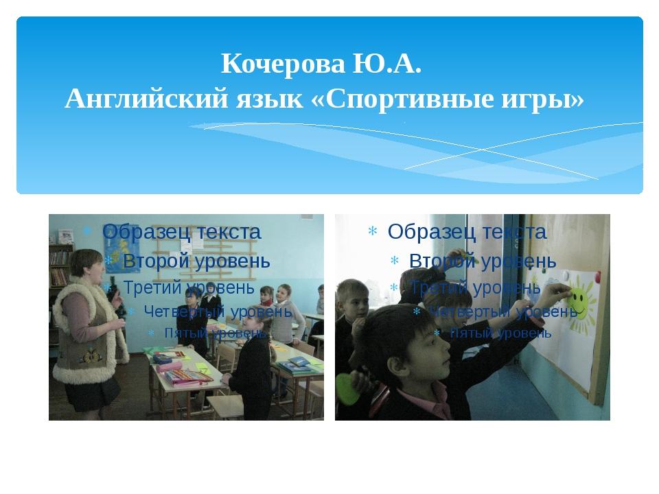 Кочерова Ю.А. Английский язык «Спортивные игры»