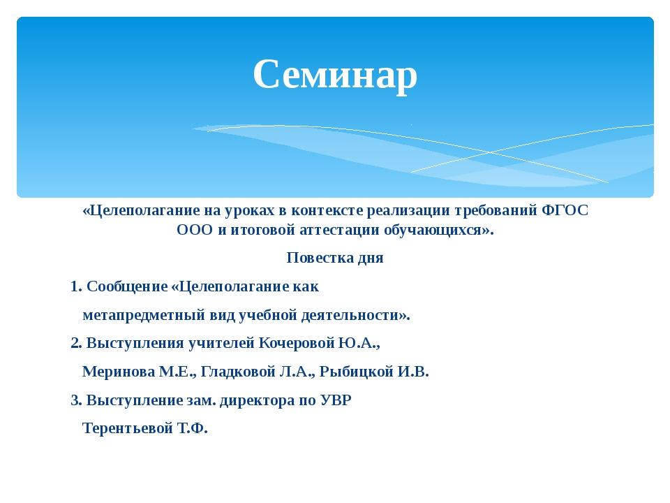 «Целеполагание на уроках в контексте реализации требований ФГОС ООО и итогово...