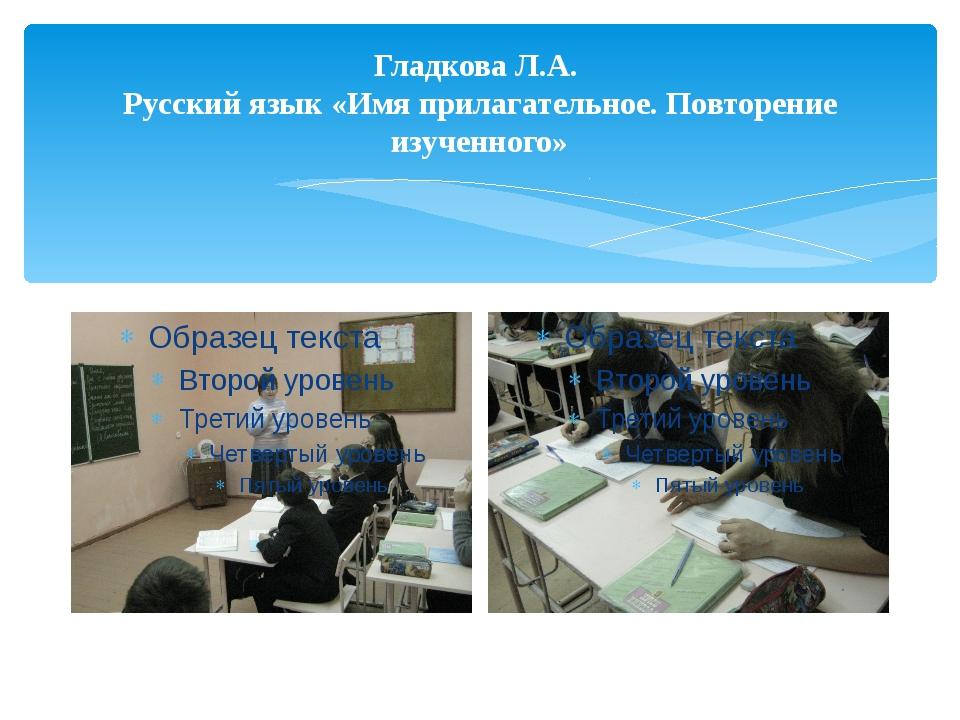 Гладкова Л.А. Русский язык «Имя прилагательное. Повторение изученного»
