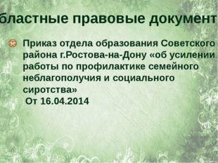Областные правовые документы Приказ отдела образования Советского района г.Ро