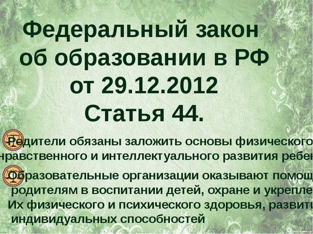 Федеральный закон об образовании в РФ от 29.12.2012 Статья 44. Родители обяза...