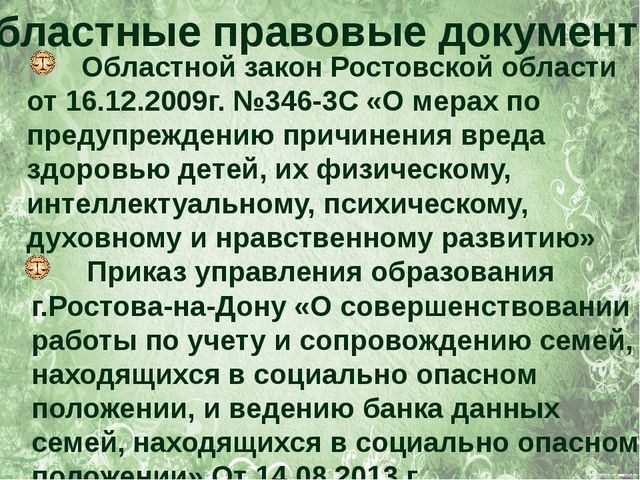 Областные правовые документы Областной закон Ростовской области от 16.12.2009...