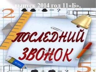выпуск 2014 год 11«Б».