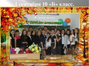 1 сентября 10 «Б» класс.