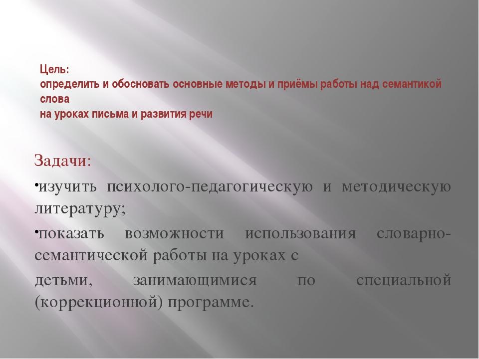 Цель: определить и обосновать основные методы и приёмы работы над семантикой...