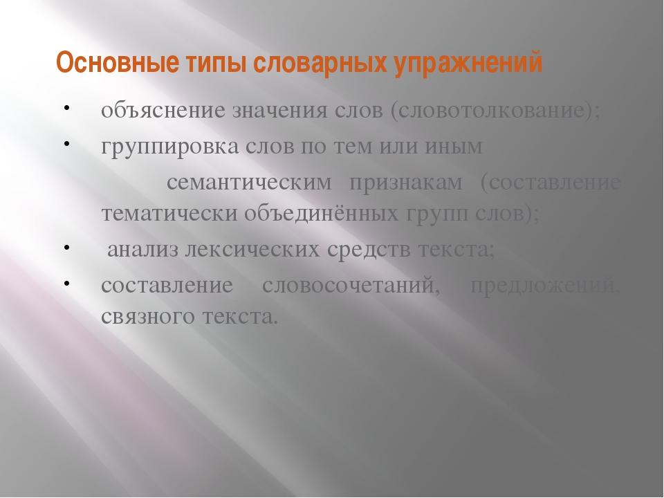 Основные типы словарных упражнений объяснение значения слов (словотолкование)...