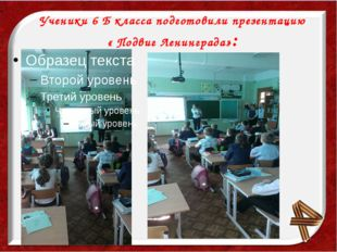 Участники: ученики 2 и 6 класса
