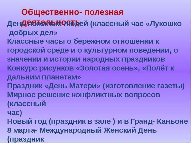 Общественно- полезная деятельность День пожилых людей (классный час «Лукошко...