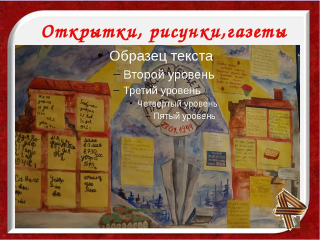 Ученики 6 Б класса подготовили презентацию « Подвиг Ленинграда»: