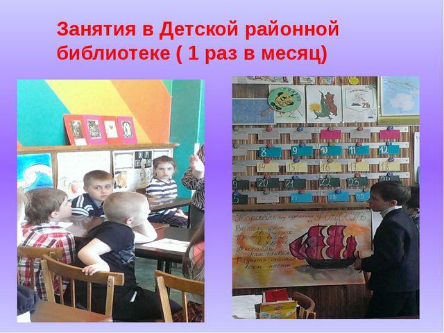 Занятия в Детской районной библиотеке ( 1 раз в месяц)