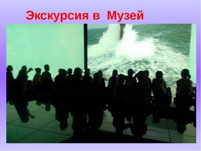 Экскурсия в Музей воды