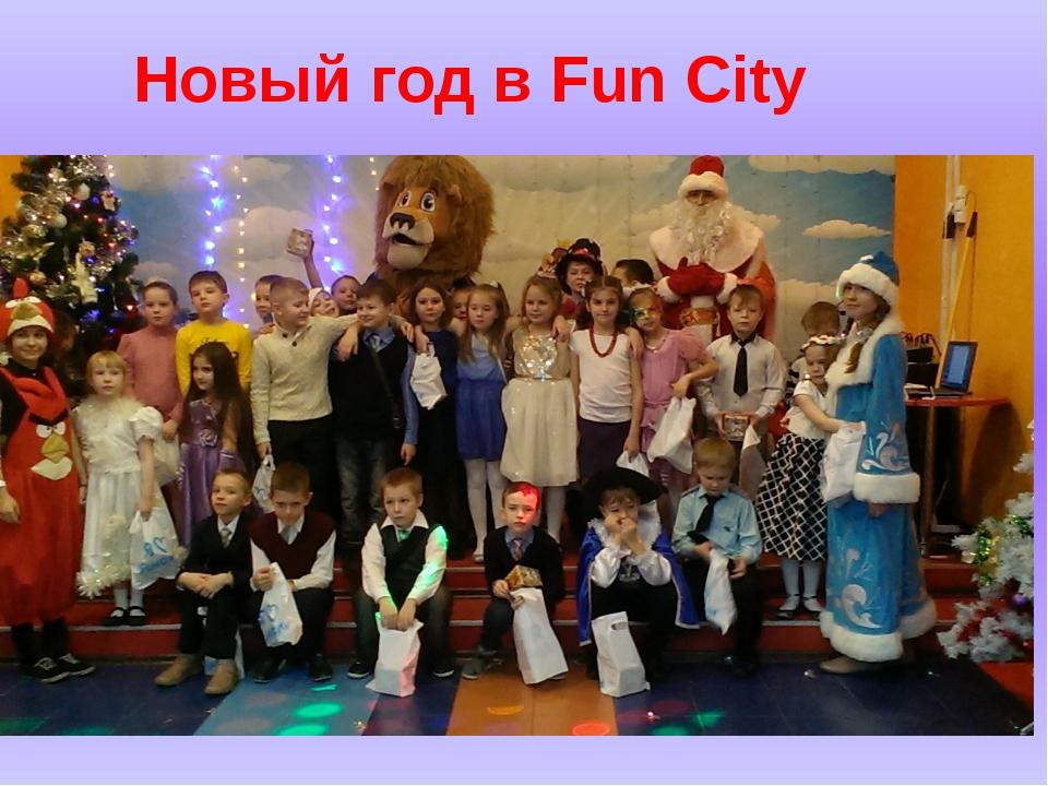 Новый год в Fun City