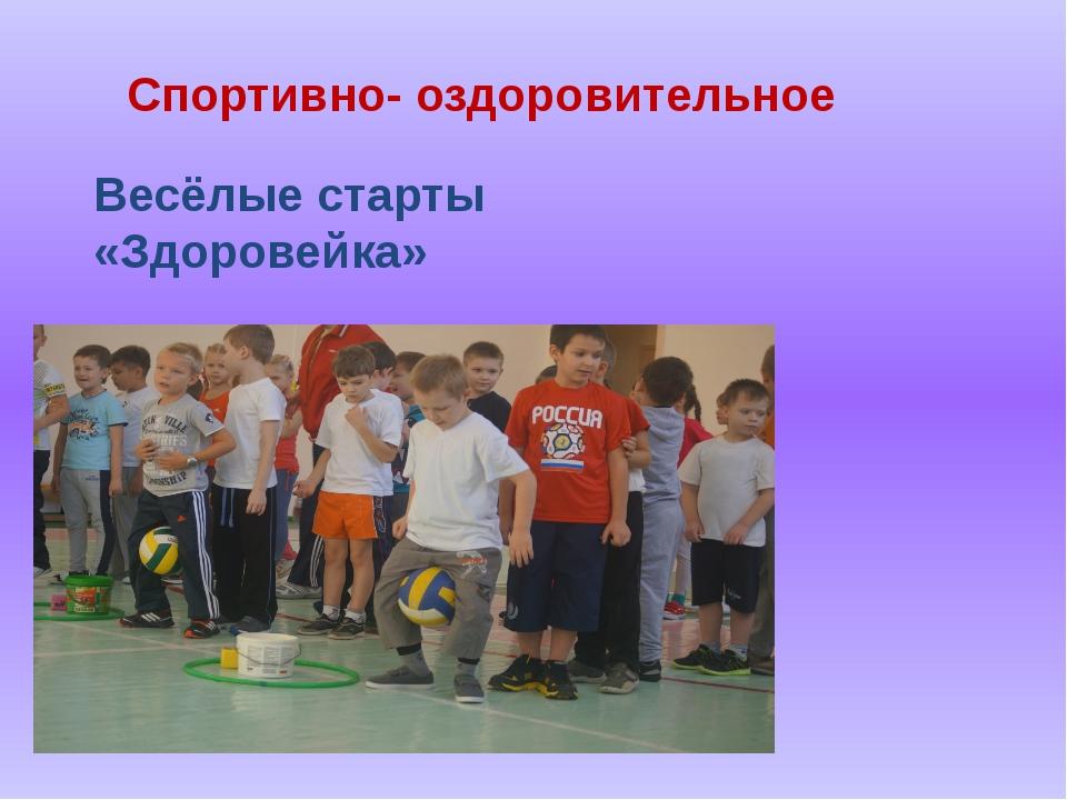 «Если хочешь быть здоровым» (викторина по классам) Режим дня школьника (класс...
