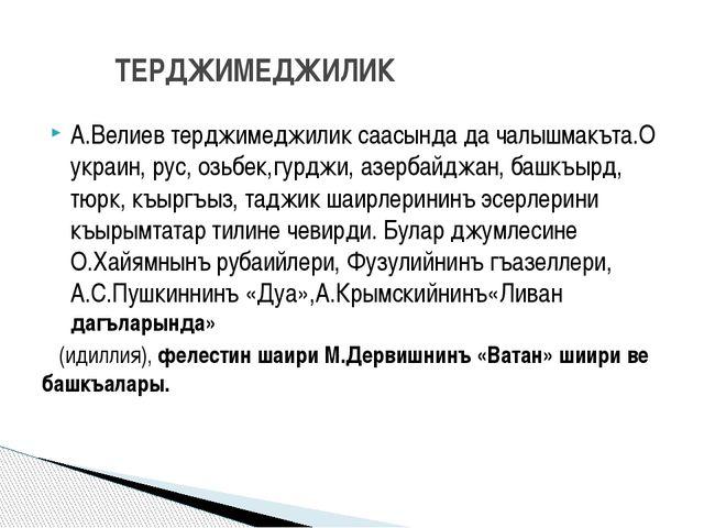 А.Велиев терджимеджилик саасында да чалышмакъта.О украин, рус, озьбек,гурджи,...