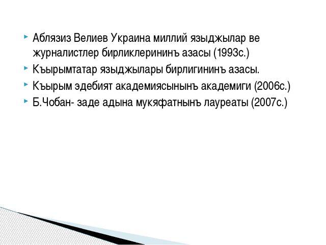 Аблязиз Велиев Украина миллий языджылар ве журналистлер бирликлерининъ азасы...